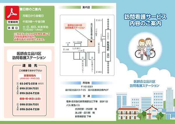 訪問 看護 ステーション